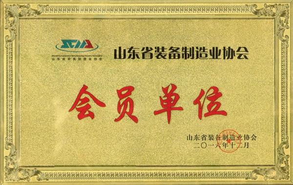 山东省装备制造行业会员单位