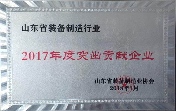山东省装备制造行业突出贡献企业