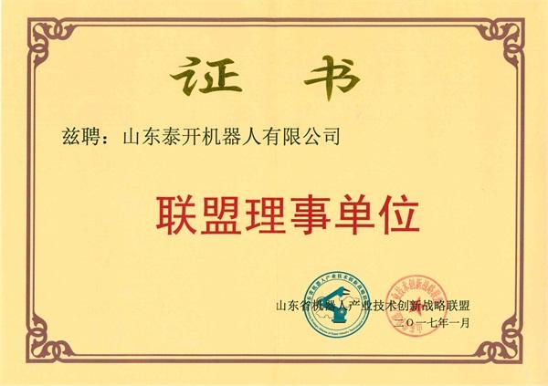 山东省机器人产业技术创新战略联盟联盟理事单位
