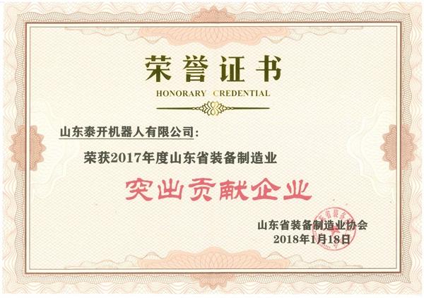 荣获2017年度山东省装备制造业突出贡献企业