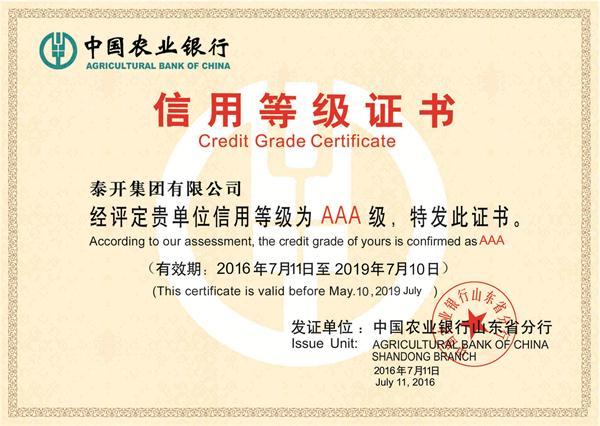 农业银行3A级证书