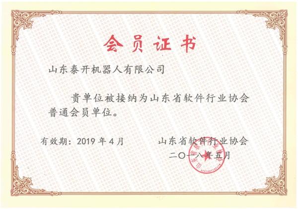 山东省软件行业协会会员单位